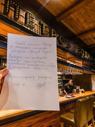 отзыв от Петров Водкин PubGrill